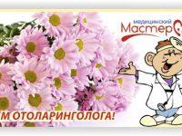 Поздравляем сотрудников и коллег с Днём отоларинголога!