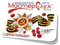 «Медицинский центр «МастерСлух-Сочи» поздравляет с Великим праздником — с Днём Победы!